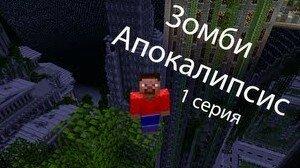 "Смотрим майнкрафт сериал ""Зомби апокалипсис"" 1 сезон 1 серия"