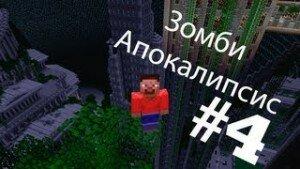 Смотрим майнкрафт сериал «Зомби апокалипсис» 1 сезон 4 серия