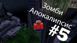 Смотрим майнкрафт сериал «Зомби апокалипсис» 1 сезон 5 серия